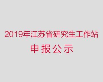 2019年江苏省研究生工作站申报公示