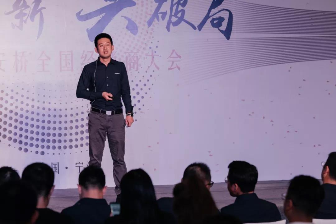 2019安桥经销商大会「创革新 共破局」
