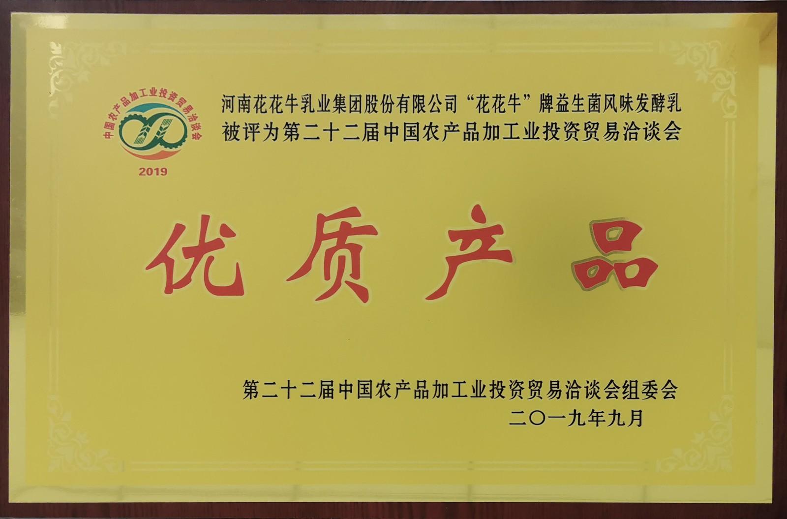 第22届中国农产品加工业投资贸易洽谈会优质产品