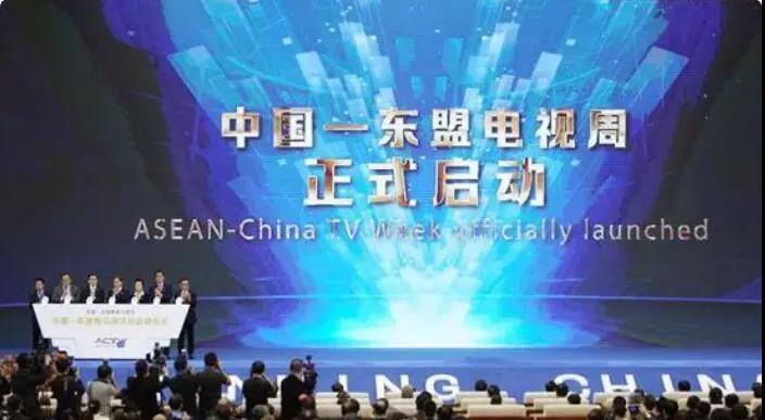 """【展会动态】第16届中国—东盟博览会开幕 共享""""一带一路""""新机遇"""