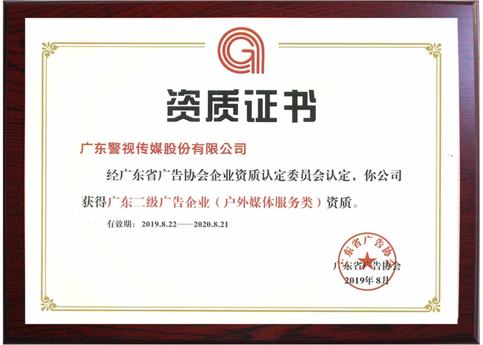 广东二级广告企业资质