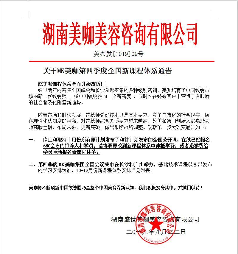 关于MK美咖第四季度全国新课程体系通告