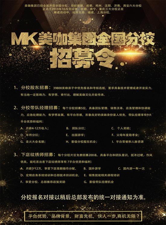 MK美咖分校股东及主办方招募