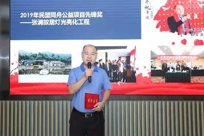 博阳新能董事长张宏泉荣获2019年度民盟同舟公益项目先锋奖