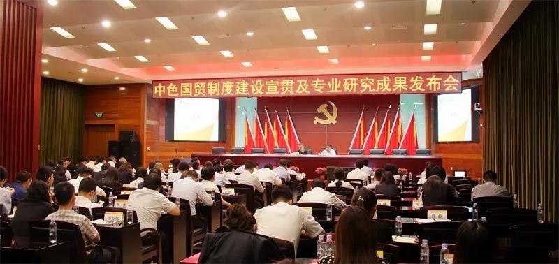 中色国贸制度建设宣贯及专业研究成果发布会在京召开