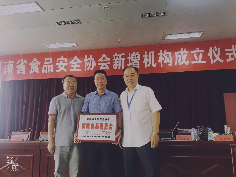 热烈庆祝哈尔优发娱乐电脑版董事长被授予为河南食品安全协会调味食品委员会主任