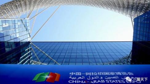 E · 项目 | 探访第四届中国-阿拉伯国家博览会