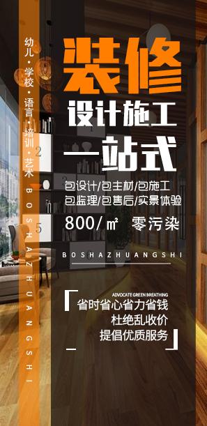 杭州博厦装饰设计工程有限公司