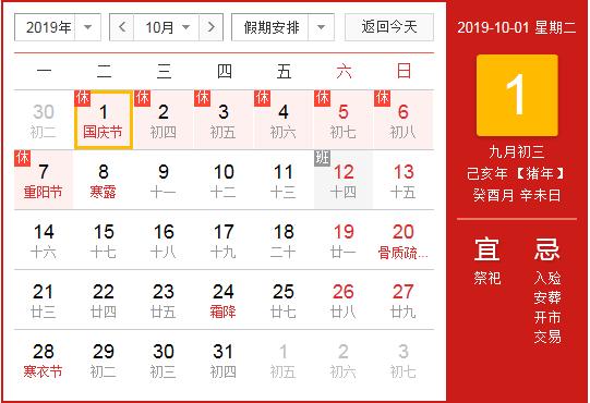 2019年公司国庆节放假通知