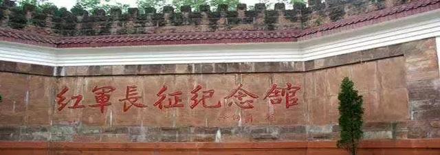 红军长征纪念馆
