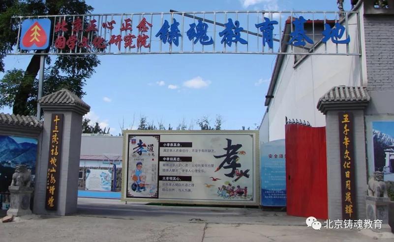 """2019年8月29日知名教育专家""""知心妈妈""""牛琳一行来到北京铸魂教育基地进行参观访问"""