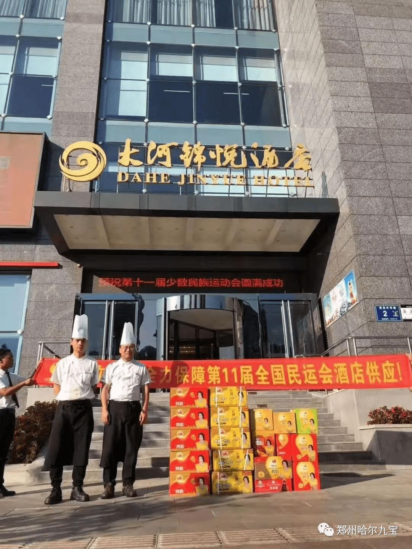 第十一届全国民族运动会在郑州举办 哈尔龙8国际最新官网为民族运动会酒店专用产品指定供应商