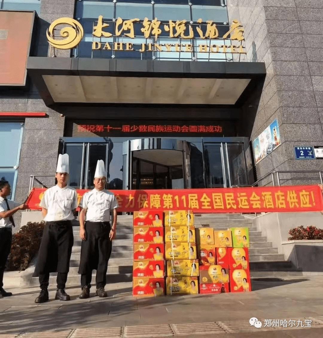 第十一届全国民族运动会在郑州举办 哈尔龙8国际最新官网为民族运动会指定供应商