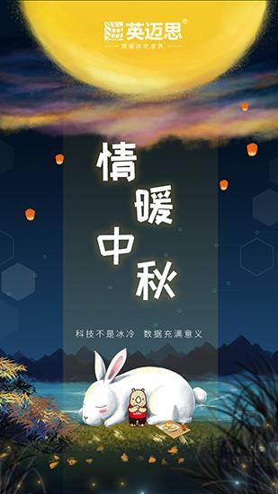 情满中秋,花好月圆   英迈思2019年中秋节放假公告