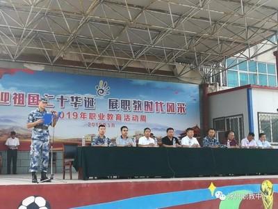 涿州职教中心举行2019级新生军训开幕式