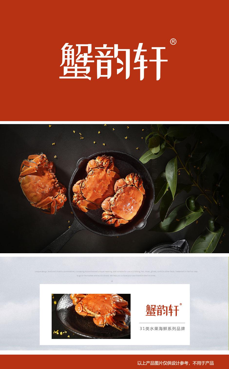 第31类-蟹韵轩