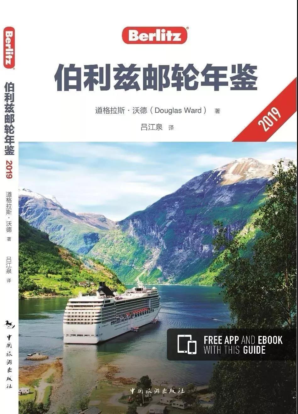 广州南沙邮轮旅游业发展迅猛
