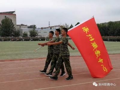 涿州职教中心2019级新生军训闭幕式