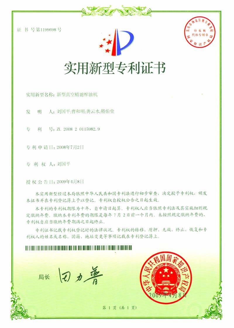 油博士新型真空精滤榨油机专利证书