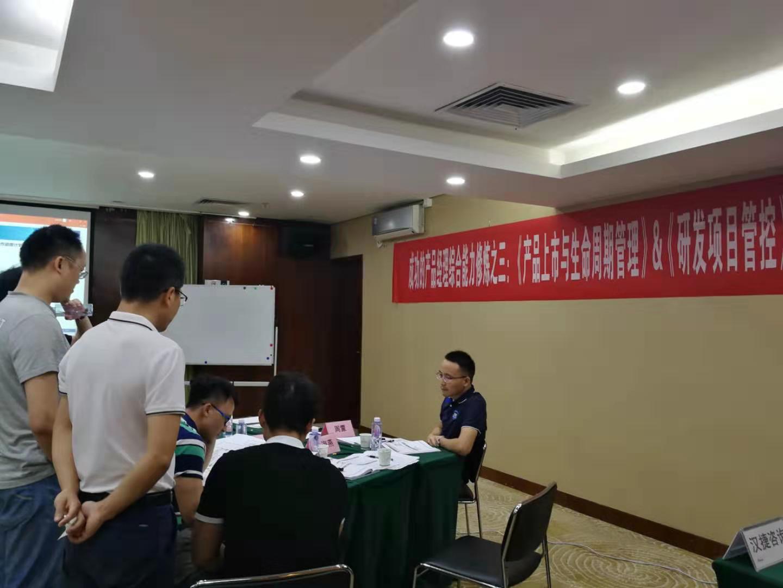 2019年8月30-31日 成功的产品经理综合能力修炼之二: 《基于市场和平台的产品规划七步法》&《产品线财经管理》成功举办