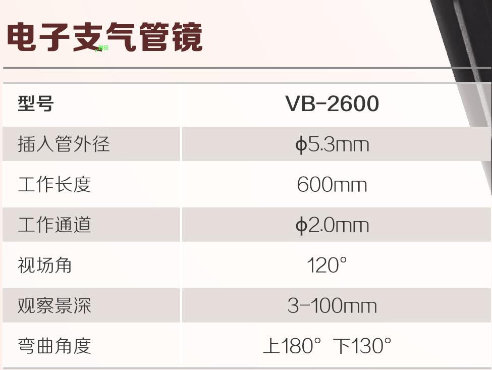 VB-2600