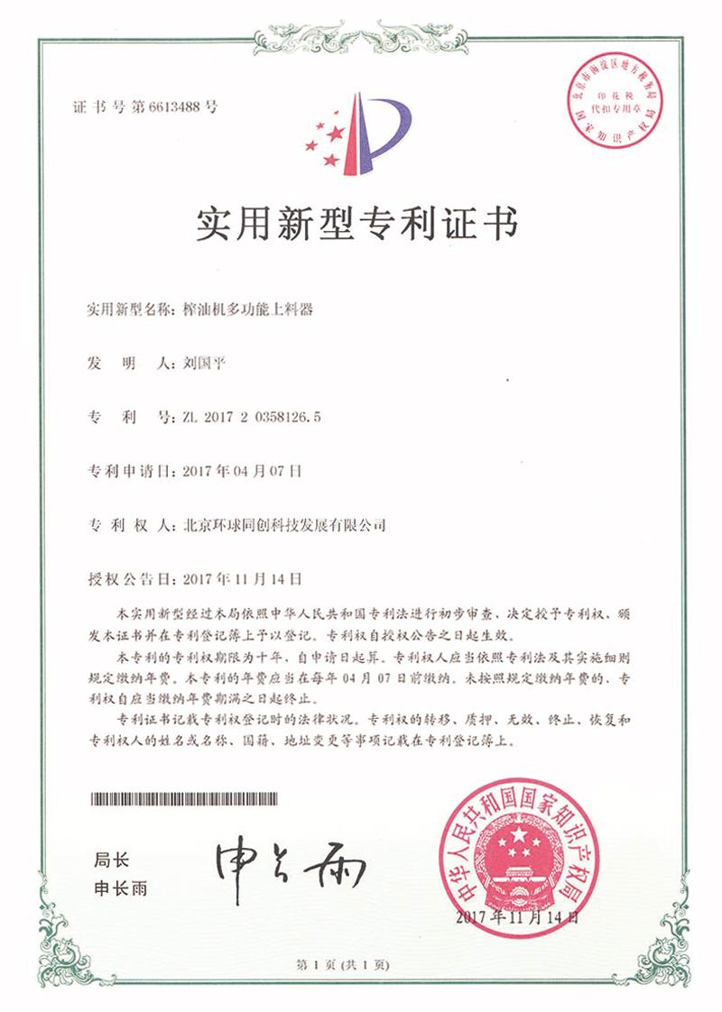 油博士榨油机多功能上料器专利证书