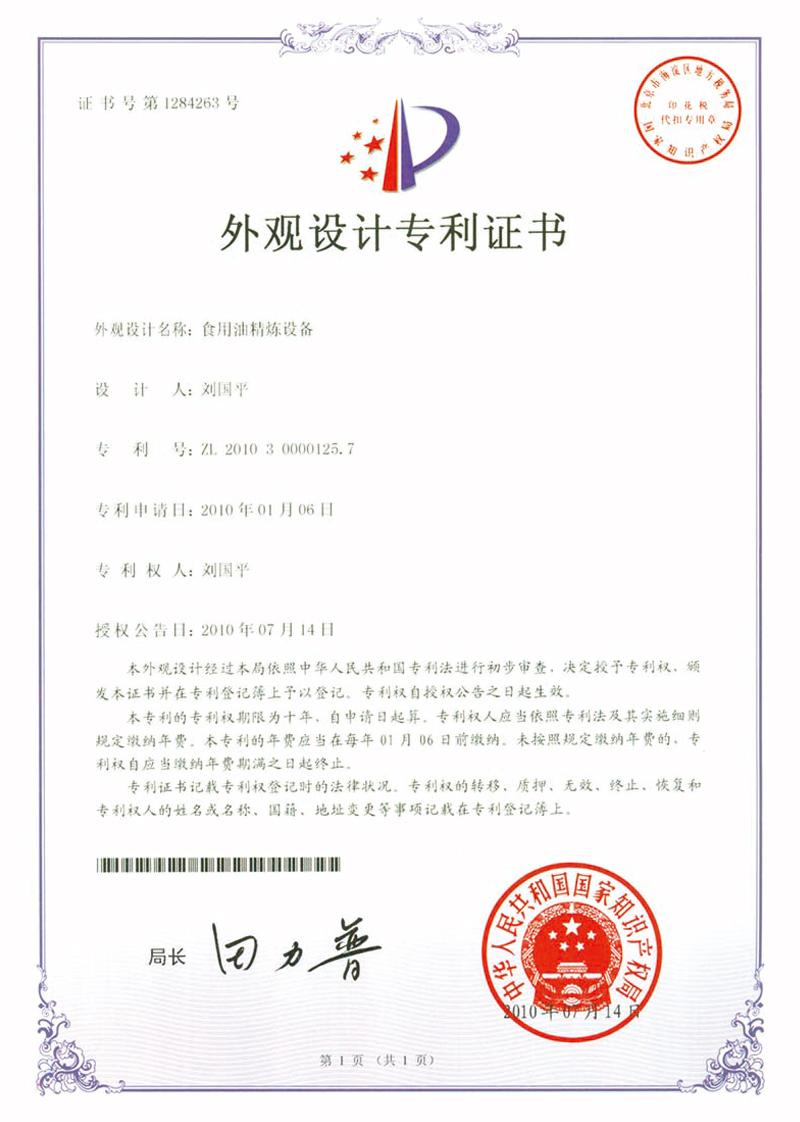 油博士食用油精炼设备专利证书
