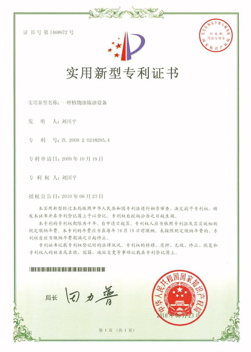 油博士煉油設備專利證書(二)