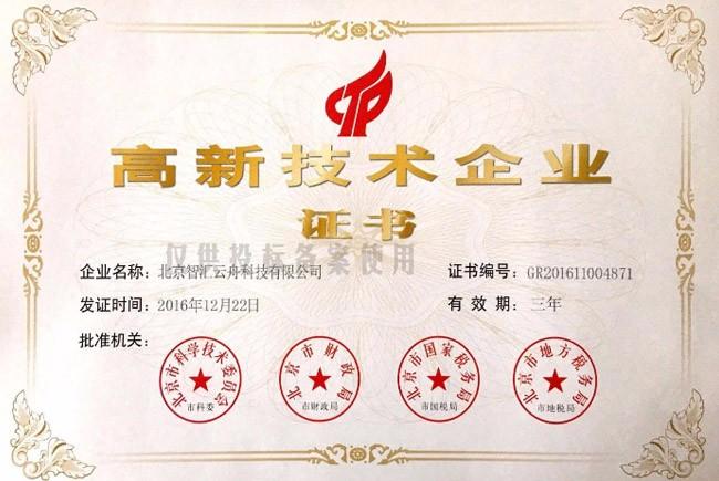 """智汇云舟荣获""""高新技术企业""""认证"""