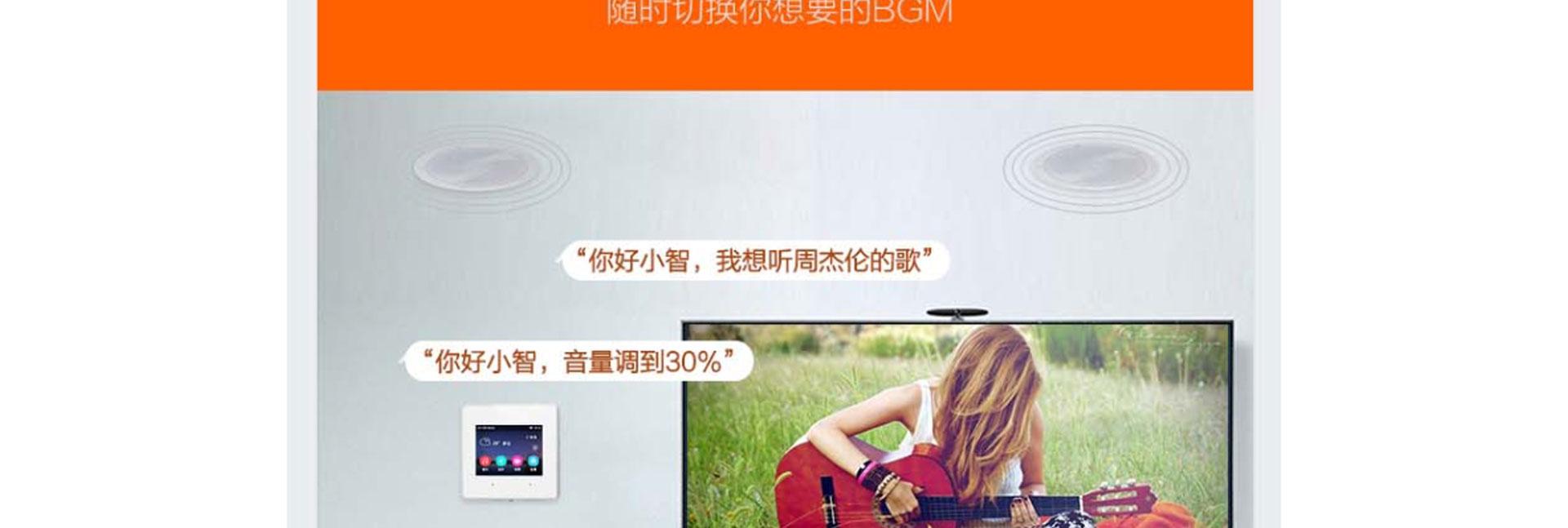 背景音乐面板-MU303