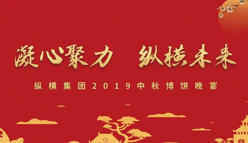 凝心聚力,纵横未来|迎国庆、庆中秋博饼晚宴,就是这么high!
