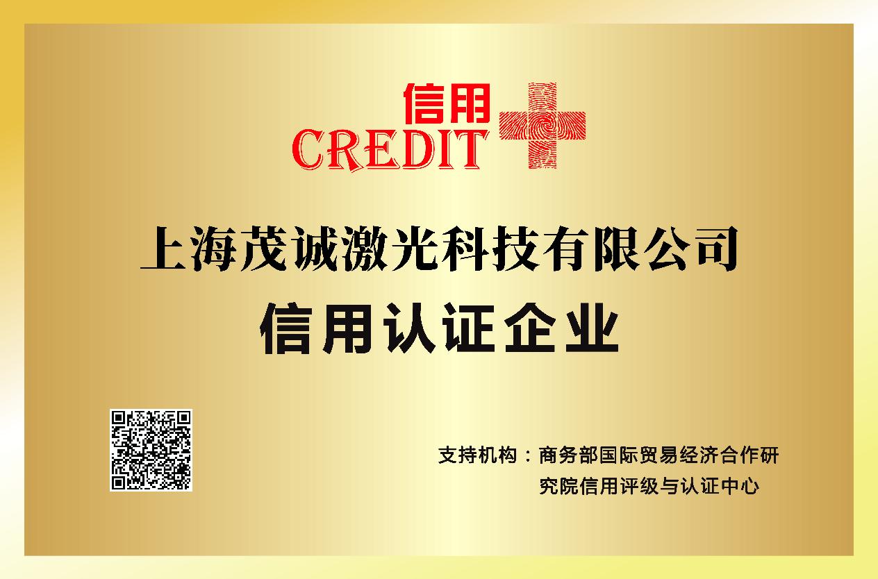 茂诚亚博体育苹果下载荣获商务部国际贸易经济合作研究院信用认证企业