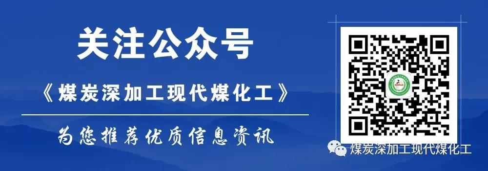 """关于召开中国煤炭加工利用协会第七届第二次会员大会暨中国煤炭深加工综合利用""""十四五""""专项规划高峰论坛的通知"""