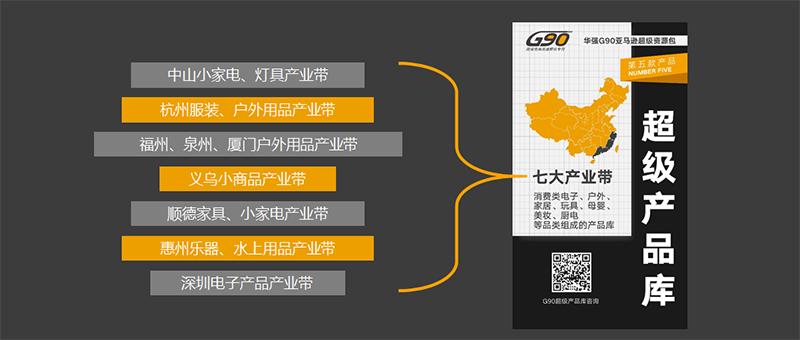 G90优质服务资源