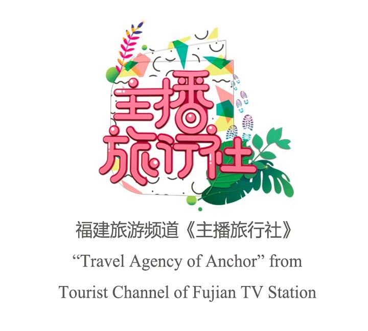 福建旅游频道《主播旅行社》