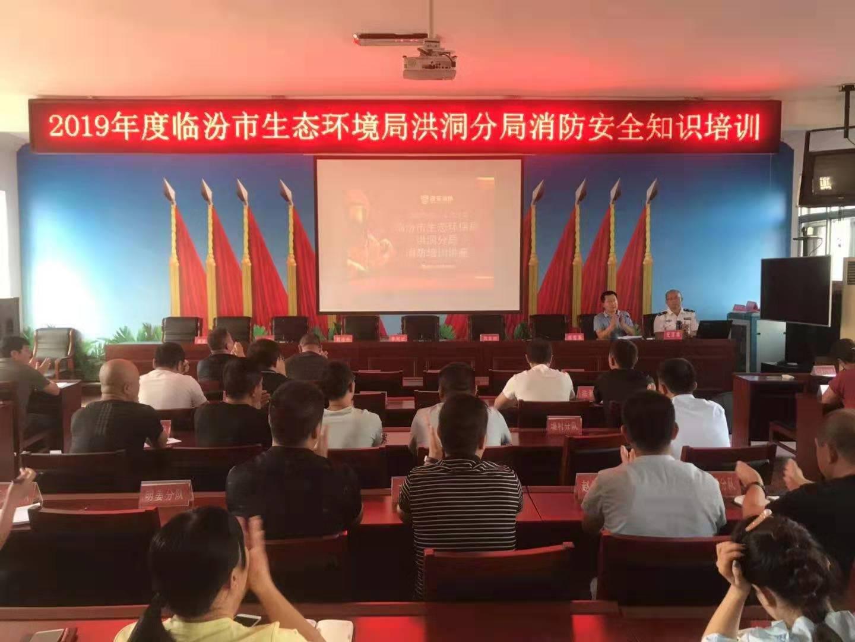 临汾市生态环境局洪洞分局开展消防知识培训