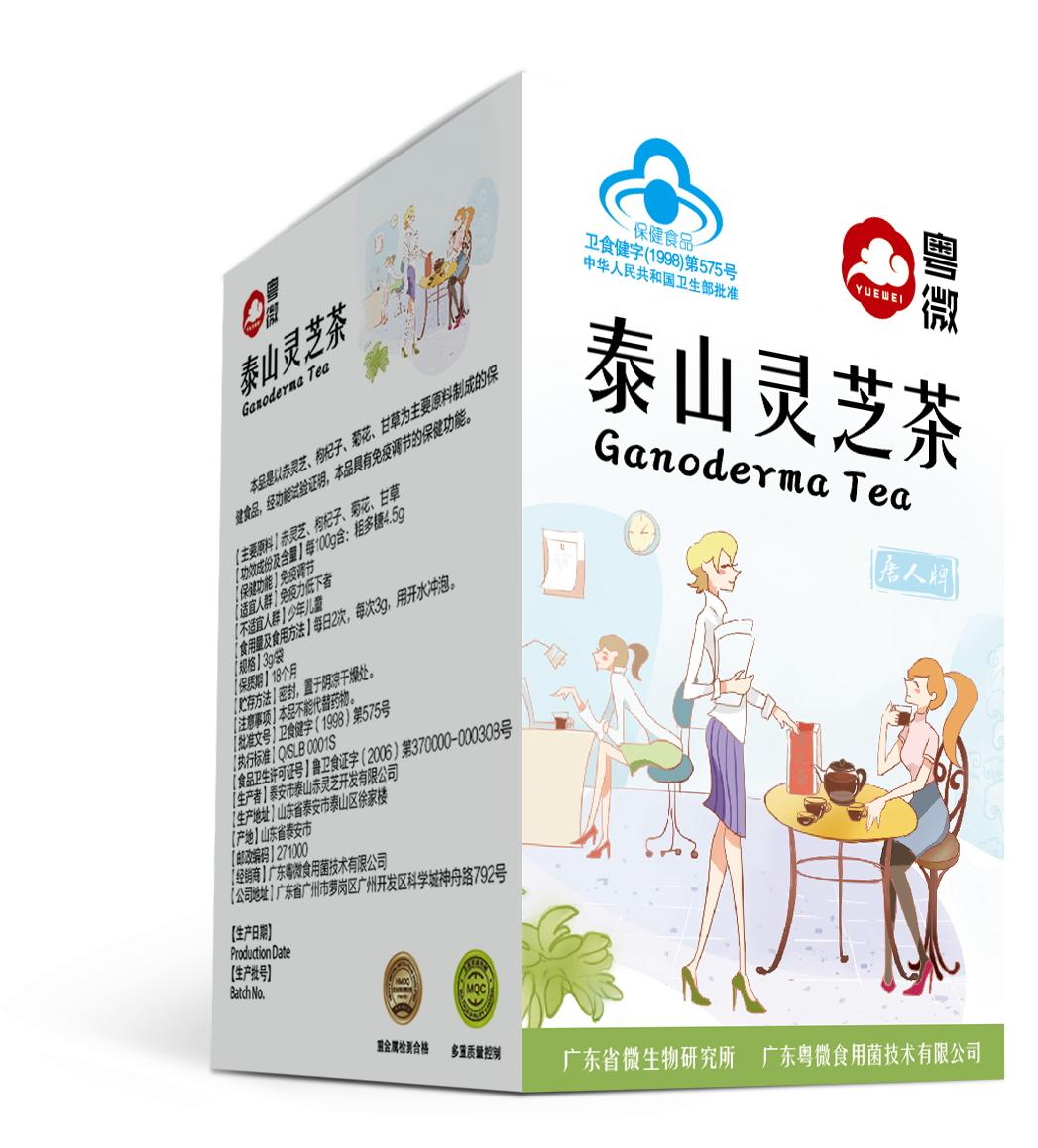 粤微泰山灵芝茶