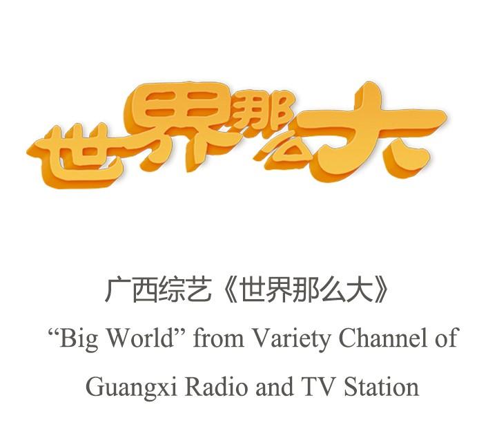 广西电视台综艺频道 《世界那么大》