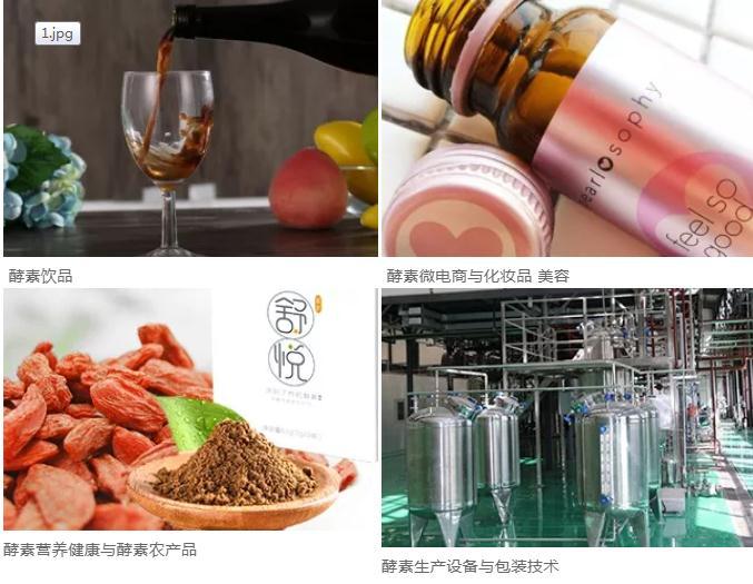 上海酵博会,德赢vwin客户端vwin德赢官方掀起健康新国潮