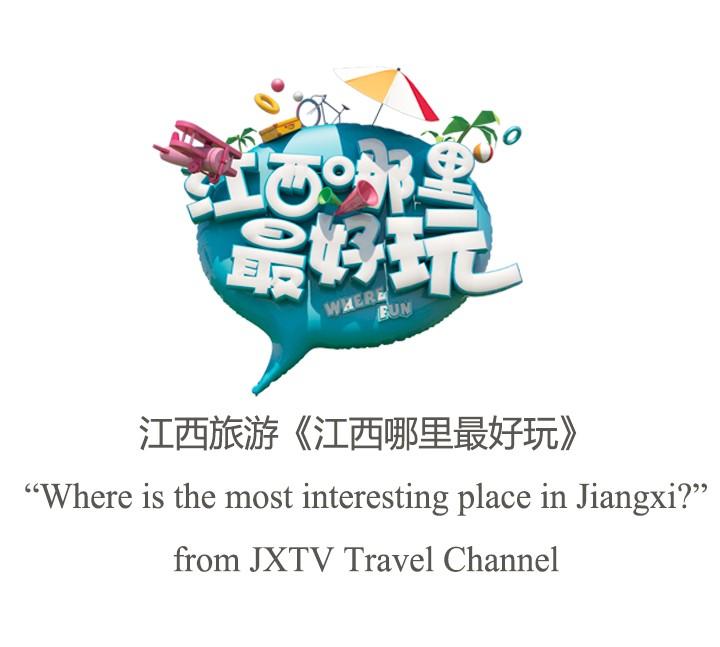 江西旅游《江西哪里最好玩》