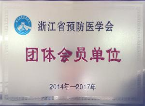 浙江省预防医学会团体会员单位