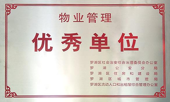 """深圳贝博竞彩广场管理处获得贝博国际在线""""优秀单位""""荣誉"""