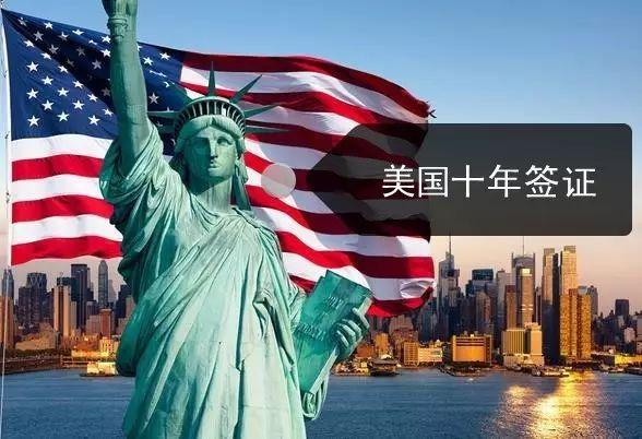 美领馆:请勿酒驾!否则美国10年签证可能被作废 入境遭拒