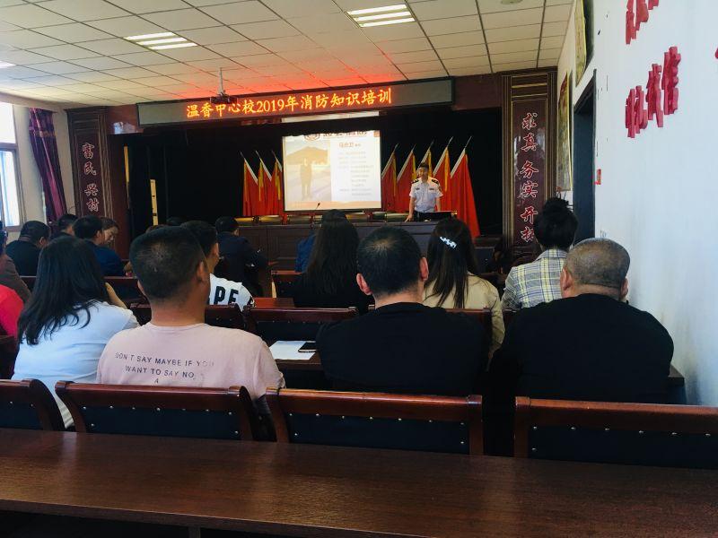 鞍山分中心为海城市温香中心校开展消防知识讲座