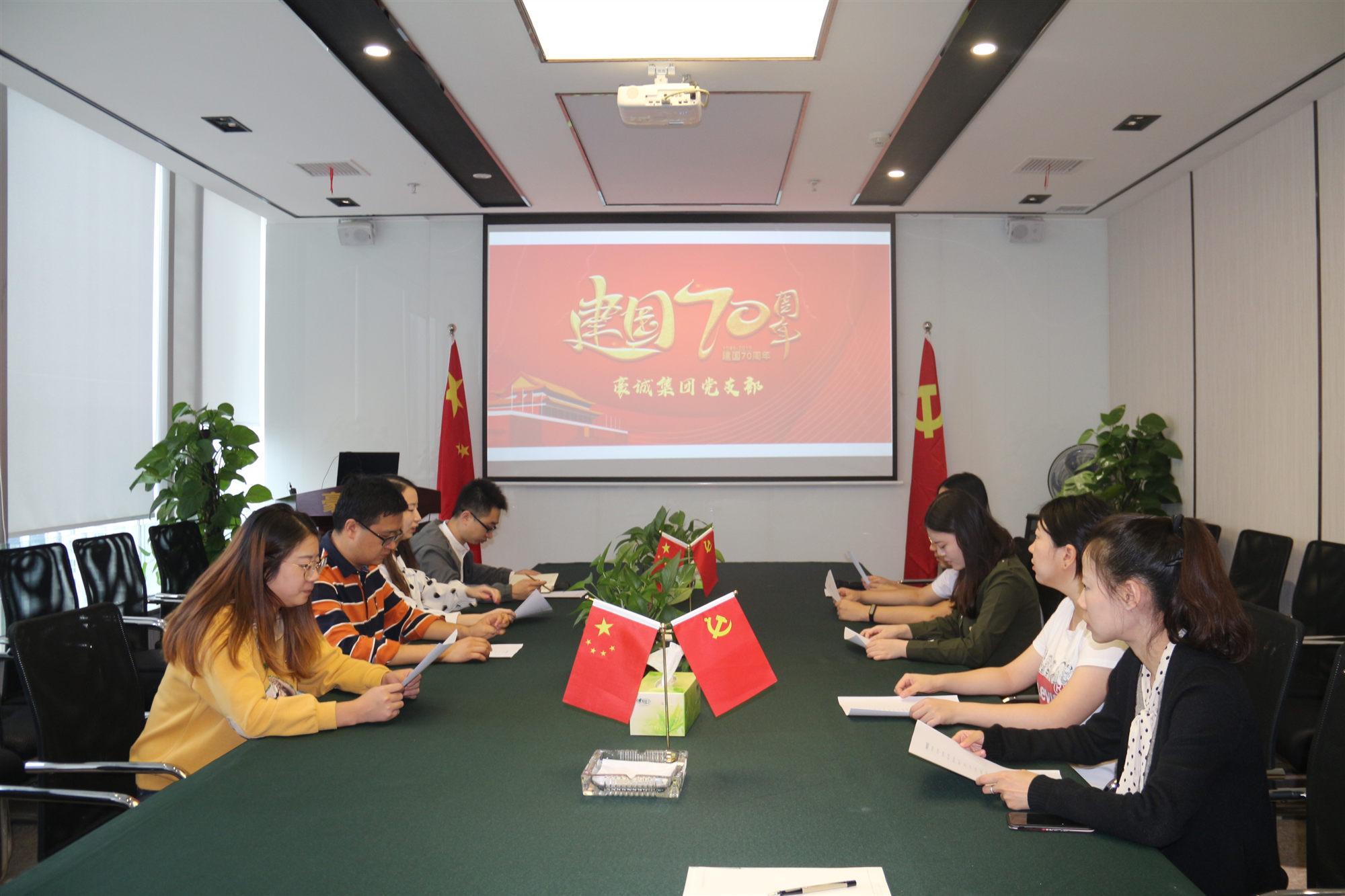 """辉煌70周年丨集团党支部开展""""我和我的祖国""""主题日活动"""