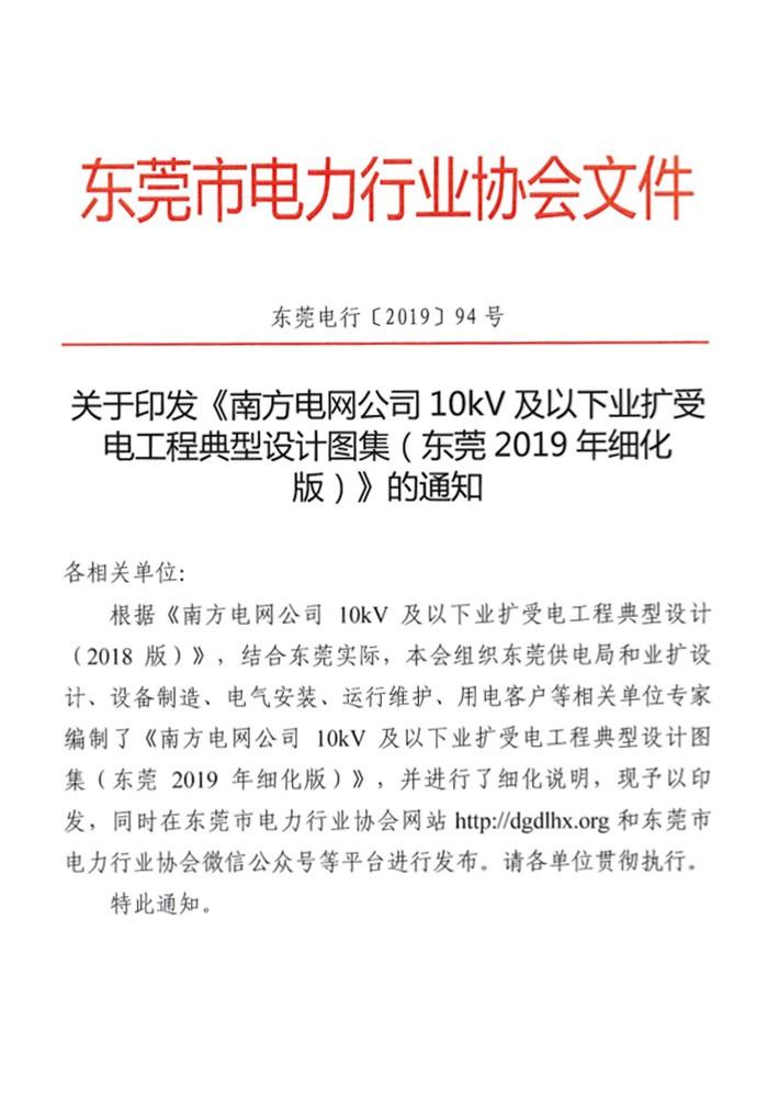 《南方电网公司10kV及以下业扩受电工程典型设计图集东莞2019年细化版》的通知