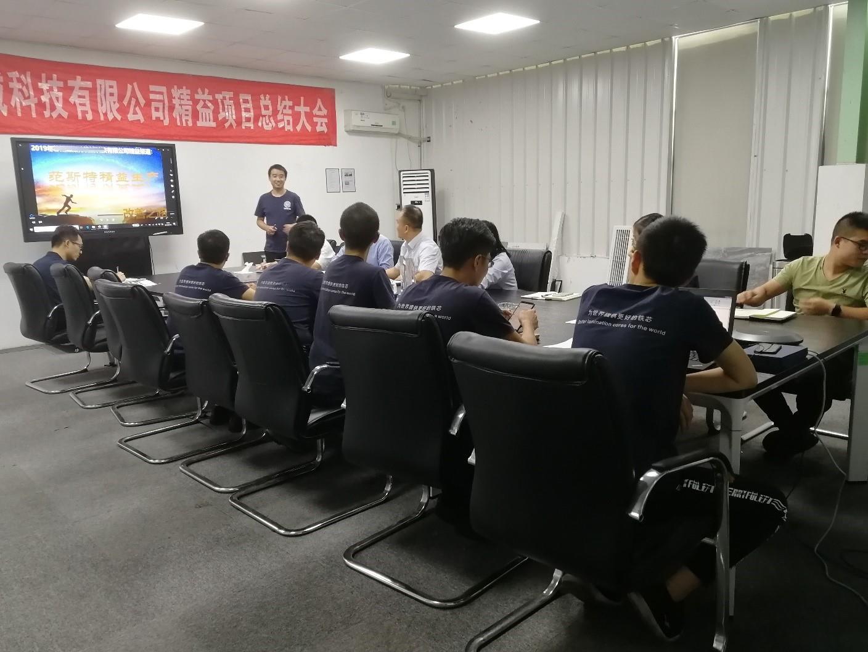 苏州某科技企业精益管理项目结案总结报道