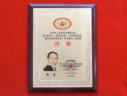 世界华人国际标准舞联合会比赛评审