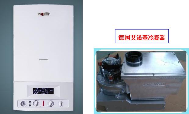 E 型  供暖/洗浴两用 冷凝机  LL1PBD20---32KW