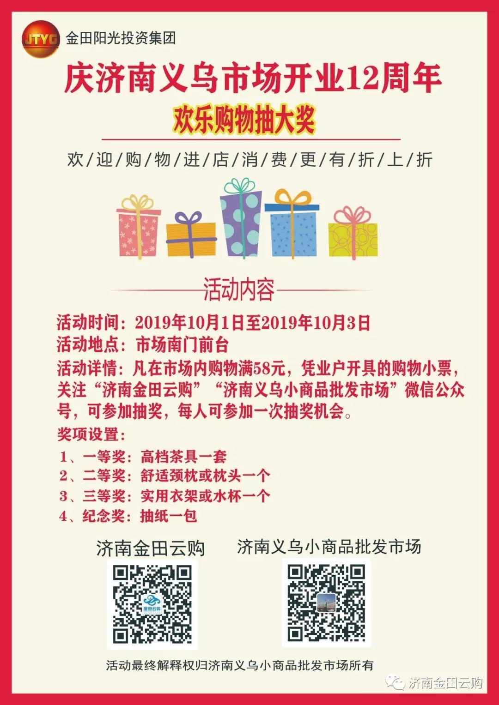 """""""庆济南义乌市场开业12周年""""欢乐购物抽大奖!"""